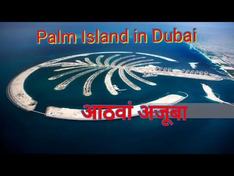 Palm Island in Dubai|| wonder of world |mono rail experience