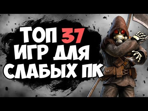 ТОП 37 ИГР