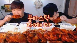 붐바스틱과 자메이카 먹방~!!  social eating Mukbang(Eating Show)