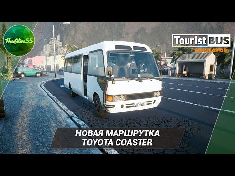 [TOURIST BUS SIMULATOR] НОВАЯ МАРШРУТКА TOYOTA COASTER (BB40)