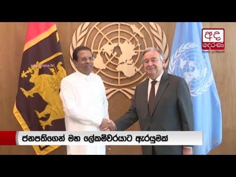 President meets UN Secretary General