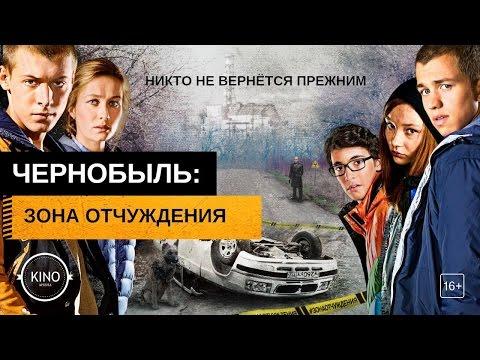 Чернобыль: Зона отчуждения (2014) Трейлер - сериал