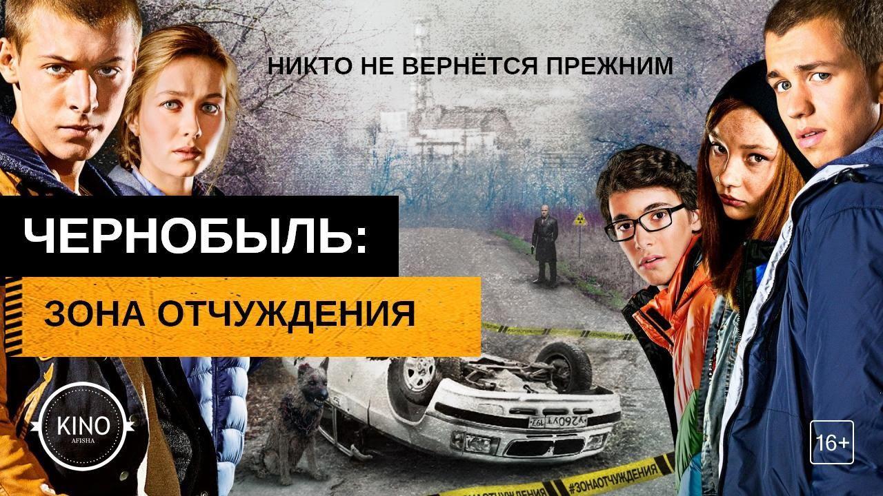 Фильмы про Чернобыль смотреть онлайн бесплатно