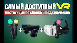 настройка виртуальной реальности PS move  PS eye  VR очки с SteamVR, Vridge, Riftcat на ПК