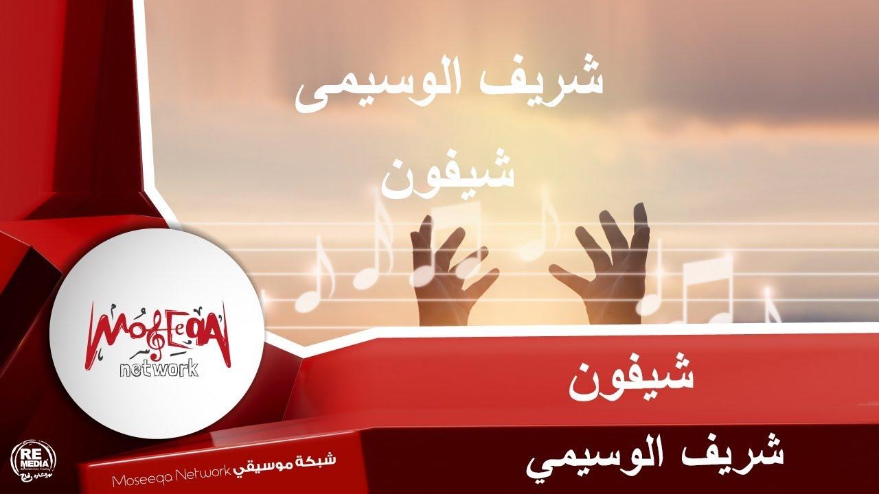 شريف الوسيمي - شيفون Sherif El Wesseimy- Chiffon