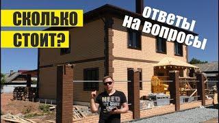 видео Стоимость строительства дома