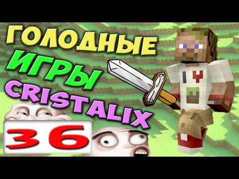 ч.36 - Набор Чемпиона - Голодные Игры Minecraft