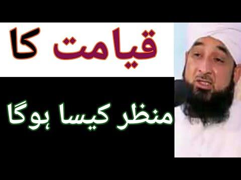Qayamat ka Manzar khasa ho ga By Muhammad Saqib Raza Mustafai Sab