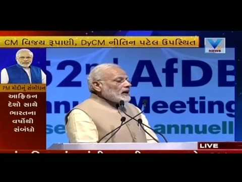 PM Modi Speech At first African Development Bank Meeting | V