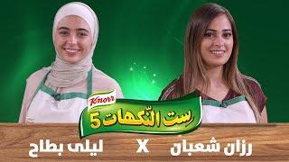 الحلقة الخامسة - رزان شعبان وليلى بطاح