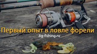 Jig-fishing.ru Первый опыт в ловле форели.(Контактная информация Телефон +7 (495) 543-87-86 Мобильный +7 (929) 969-24-25, +7 (910) 5714202 Эл. почта deronkelbose@yandex.ru ..., 2016-02-22T21:04:34.000Z)