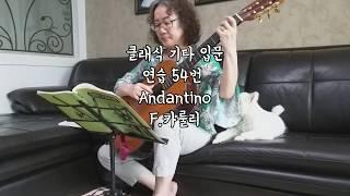 할머니도 할수있다!! 클래식 기타 입문! 연습곡 54번…