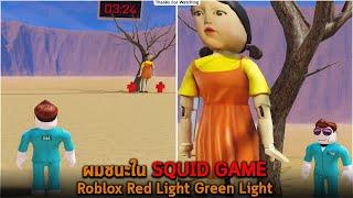 ผมชนะใน SQUID GAME Roblox Red Light Green Light