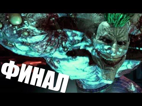 Джокер мутант против Бэтмена [Batman: AA #12]