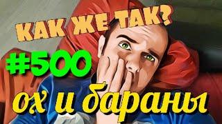 ОПЯТЬ ШУТИШЬ соседство с Приколы 2021 года супер смешные Видео Русские Приколы 500