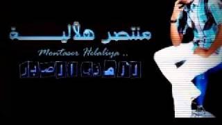 منتصر هلاليه - لزمني الصبر