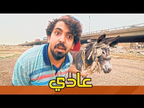 اموري و اغنية عادي عادي عادي #ولاية بطيخ #تحشيش #الموسم الثالث thumbnail