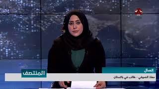 طلاب اليمن في باكستان ينددون بتعسفات السفير | معاذ الصوفي - يمن شباب
