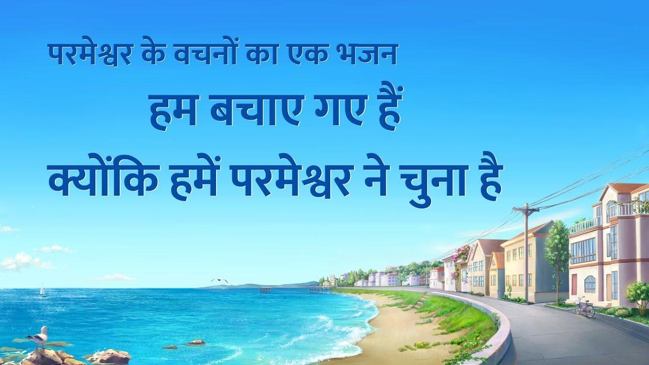 हम बचाए गए हैं क्योंकि हमें परमेश्वर ने चुना है | Hindi Christian Song With Lyrics
