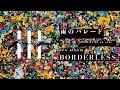 雨のパレード - BORDERLESS (Official Teaser2)