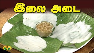 Adupangarai 14-02-2020 Jaya Tv Samaiyal