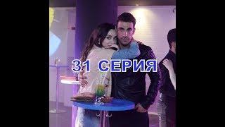 ЧЕРНО-БЕЛАЯ ЛЮБОВЬ описание 31 серии турецкого сериала на русском языке