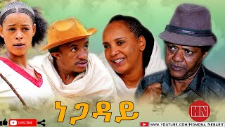 HDMONA - ነጋዳይ ብ ወጊሑ ፍስሃጽዮን Negaday by Wegihu Fishatsion - New Eritrean Comedy 2020