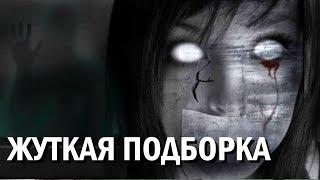Клип Ужасов (horror) I Жуткая подборка