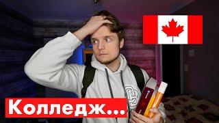 ПОЧЕМУ Я НЕ ПОСТУПИЛ В КОЛЛЕДЖ В КАНАДЕ? Учеба и Образование в Канаде