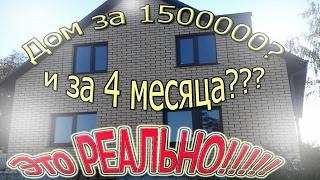 Продали старый дом 60 кв.м. и построили новый 100 кв.м. Бюджет 2 млн Руб