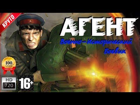 Военный Боевик Агент 4 часа Войны Наша История в HD качестве