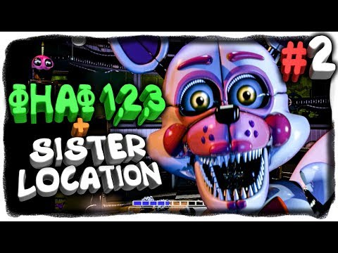 ФНАФ 1, 2, 3 + SISTER LOCATION! НОЧИ 3 и 4 ✅ FNAF Ultimate Edition 2 Прохождение #2