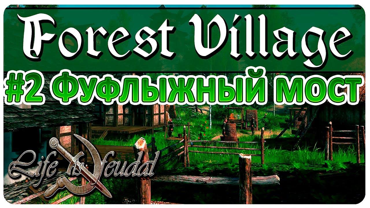 Life is feudal forest village курятник самая популярная ролевая игра по гарри поттеру