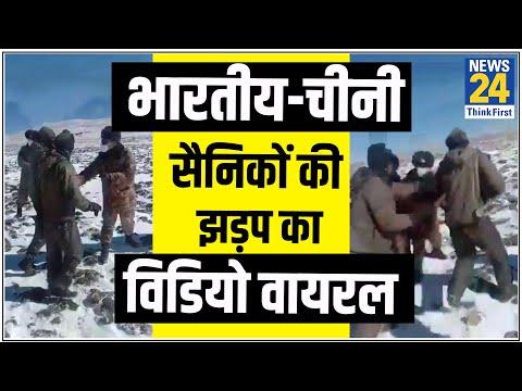 India-China सैनिकों की झड़प का Video Viral, सेना-सरकार की तरफ से वीडियो की पुष्टि नहीं