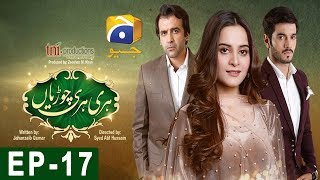 Hari Hari Churian Episode 17 | HAR PAL GEO