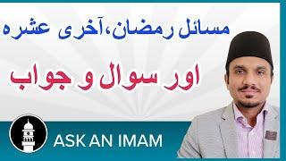 Ask an Imam (urdu)  | مسائل رمضان اور سوال و جواب
