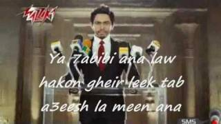 tamer hosny ya 7abibi law 7akon gheir leek with lyrics
