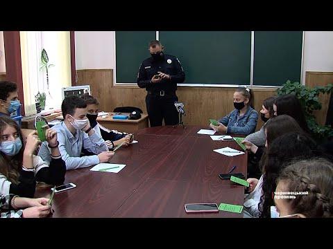 Чернівецький Промінь: Стоп булінг! Патрульні поліцейські з чернівецькими школярами провели пізнавальну бесіду
