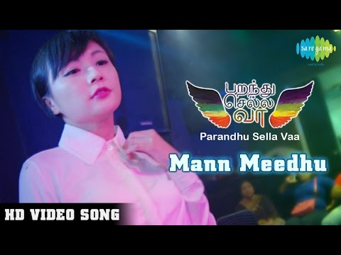 Parandhu Sella Vaa - Mann Meedhu | HD Video Song | மண் மீது | Luthfudeen