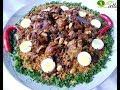 Kabsa  saoudite au pouletطبق الكبسة السعودية الرائعة المذاق على  حقو وطريقو
