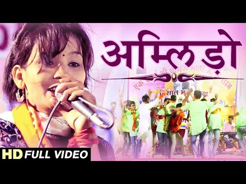 अम्लिड़ो | Amlido | Madhubala Rao Superhit Song | Shivji Bhajan | Rajasthani Live Song | FULL HD