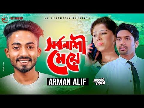 Shorbonashi Meye | সর্বনাশী মেয়ে | Arman Alif |Asif Imrose|Official Music Video|Bangla New Song 2019
