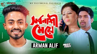 Shorbonashi Meye | সর্বনাশী মেয়ে | Arman Alif |Asif Imrose|Official Music Video|Bangla New Song 2019