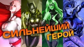 Самый Сильный Супергерой | WISE GAME