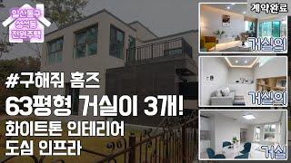 일산동구 성석동, '구해줘홈즈' 방영! …