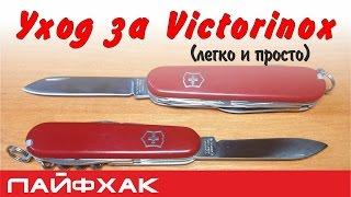 Обслуживание и уход за складным ножом Victorinox(В данном видео, речь пойдет о полном обслуживании складного ножа. Как чистить? Чем смазывать? Как разработат..., 2015-07-05T18:14:53.000Z)