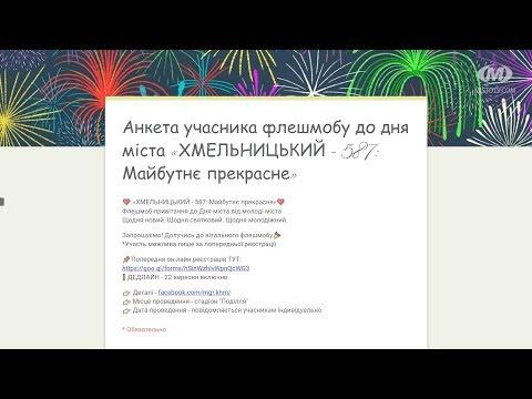 МТРК МІСТО: Флешмоб-привітання від молоді міста