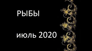 Июль 2020 Рыбы