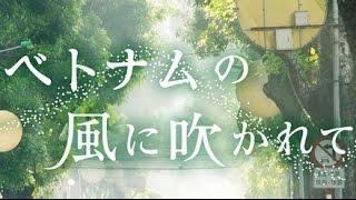映画は2015年10月17日公開 ベトナムで日本語教師として勤務しているみさ...