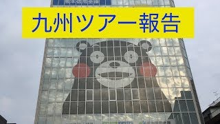熊本からお送りします。